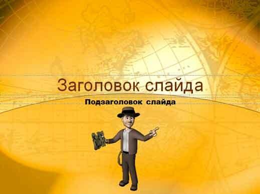 Шаблон презентации Путешественник - титул