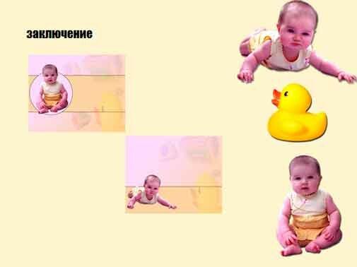 Шаблон презентации Развитие малыша - основная часть