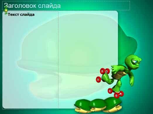 Шаблон презентации Заяц и черепаха - содержание