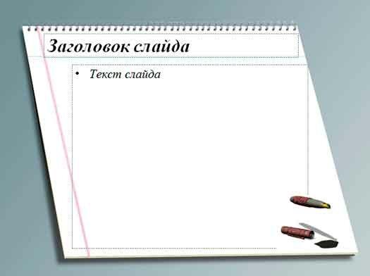Шаблон презентации Блокнот - основная часть