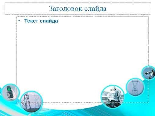Шаблон презентации Технологии - основная часть