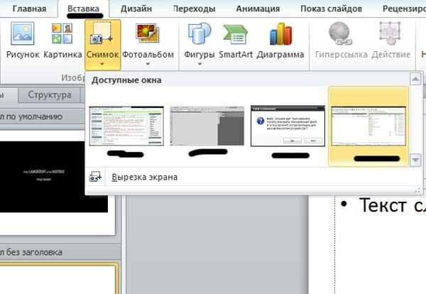 Скриншот из браузера в презентацию