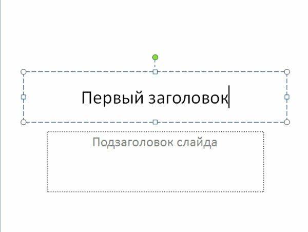 Редактирование заголовка