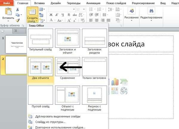 Два объекта слайд