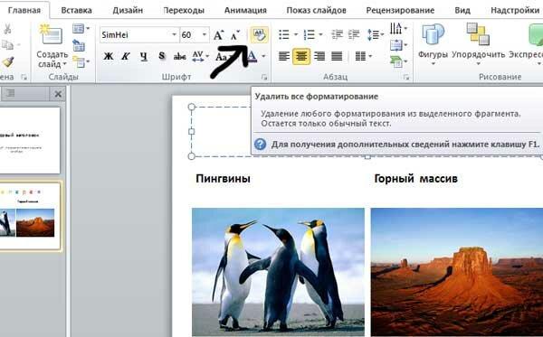 Форматирование текста Powerpoint