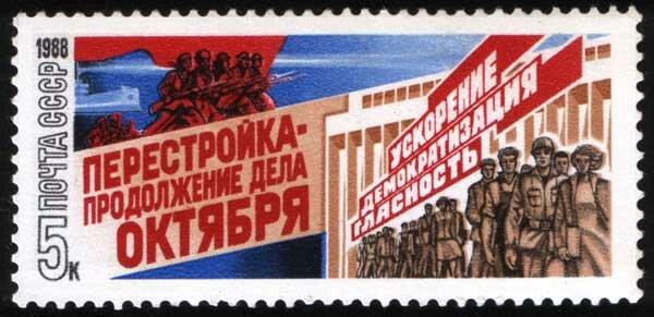 Перестройка в СССР