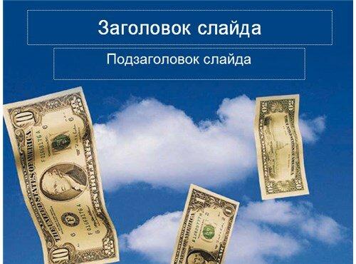 Деньги сыпятся с неба