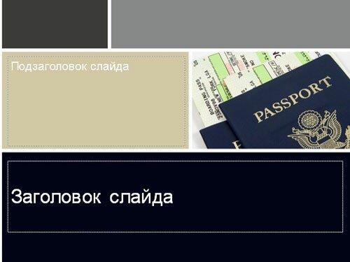 Загранпаспорт