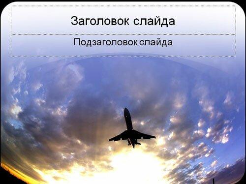 Полет самолета