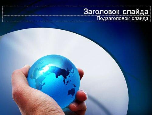 Шаблон презентации Мир в твоих руках