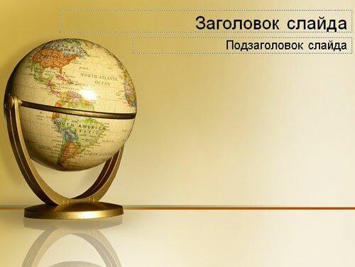 Шаблон презентации глобус