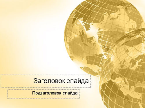 Шаблон презентации Золотой Земной шар