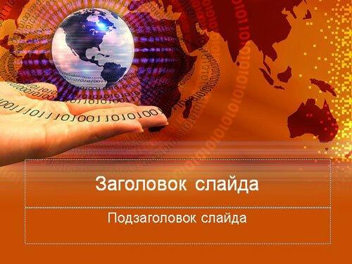 Шаблон презентации Цифровой мир