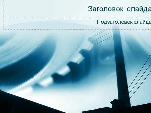 Шаблон презентации Производство на заводе