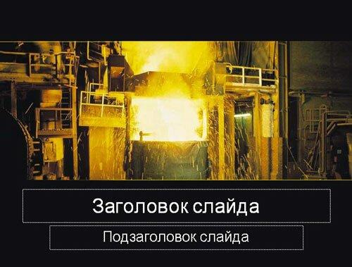 Литейный цех, завод