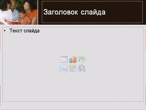 Шаблон презентации Семейное чтение