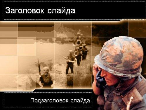 Военный взвод