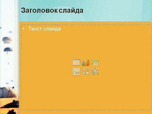Шаблон презентации Парашютисты