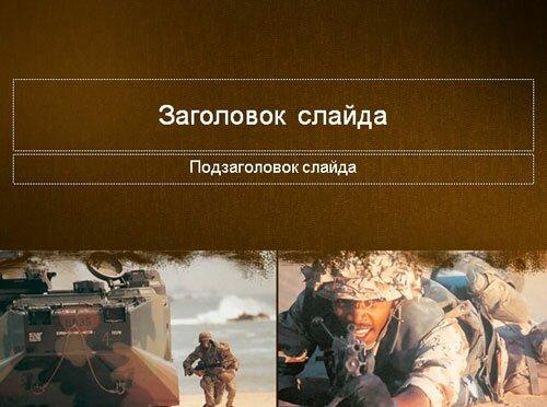 Военные действия