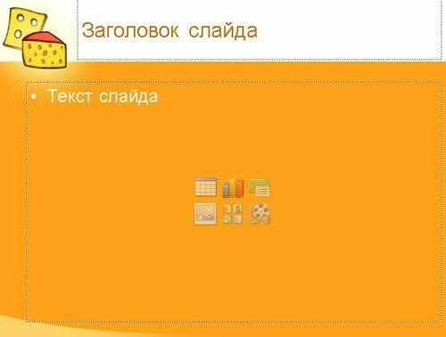 Шаблон презентации Сыр