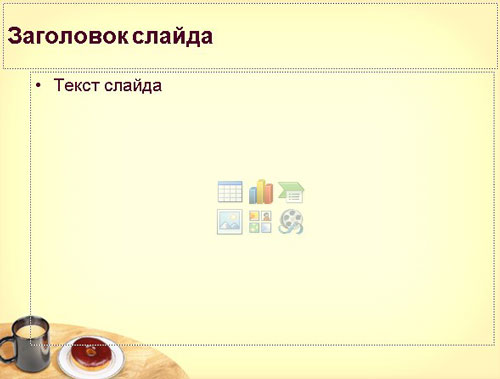 Шаблон презентации Утренний кофе и пончик