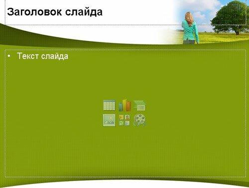 Шаблон презентации Девушка на зеленой поляне