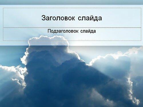 Солнце из-за облаков
