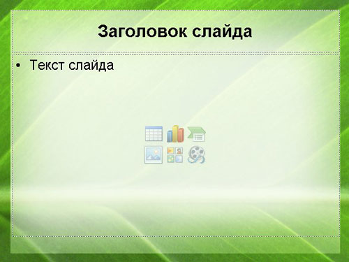 Шаблон презентации Зеленый листок
