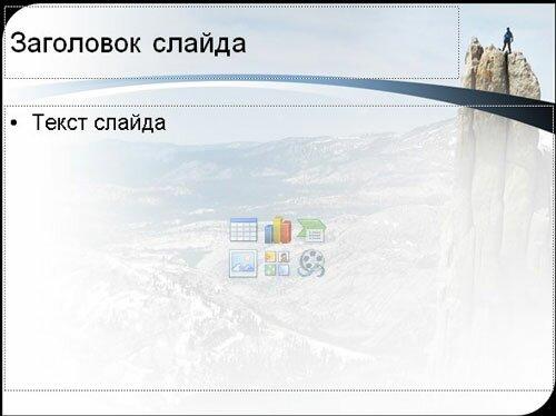 Шаблон презентации Горная вершина