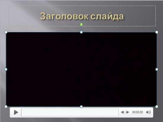 Изменение размера видео