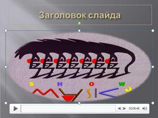 Видеоэффект в powerpoint