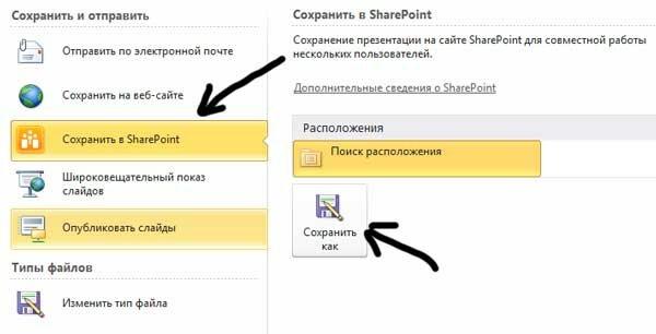 Презентация на SharePoint