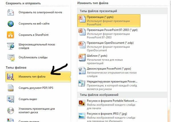 Изменить тип файла презентации