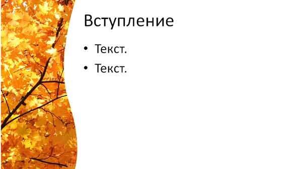 Шаблон презентации Осень - содержание