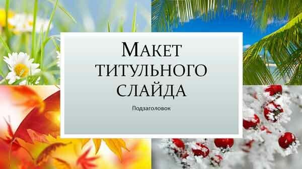 Шаблон презентации Времена года - титул