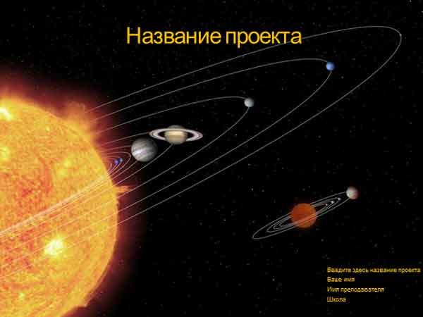Шаблон презентации Космос - титул