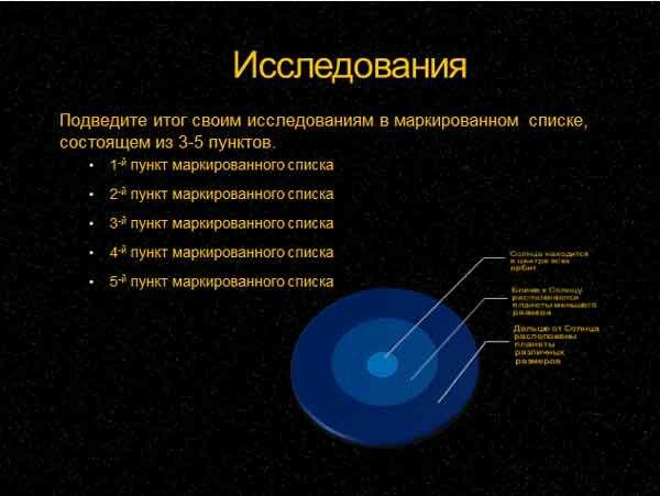 Шаблон презентации Космос - основная часть