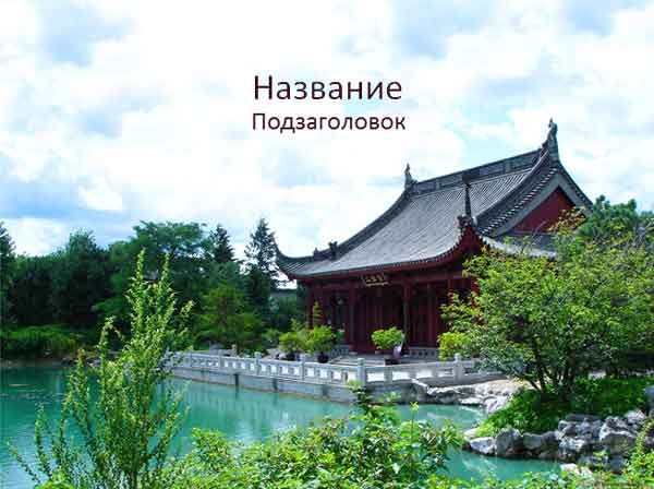 Шаблон презентации Красивая Азия - титул