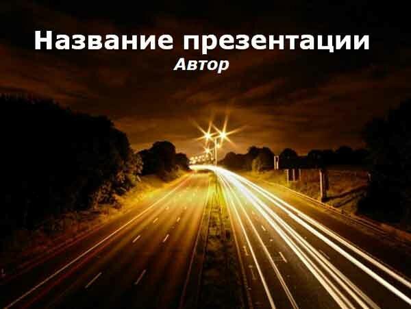 Шаблон презентации Ночная дорога - титул