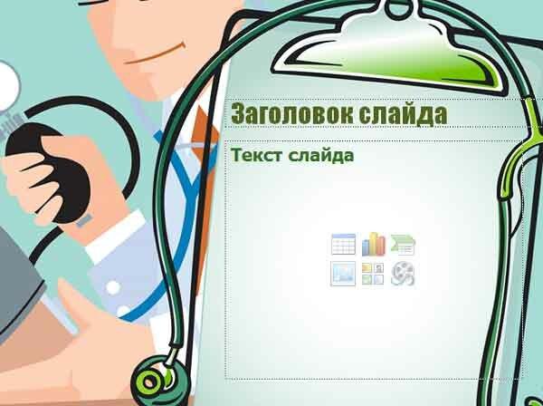 Шаблон презентации Медицинский диагноз - содержание