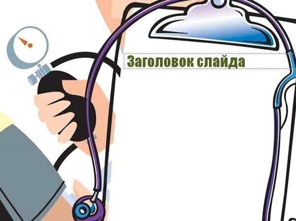 Шаблон презентации Медицинский диагноз - основная часть