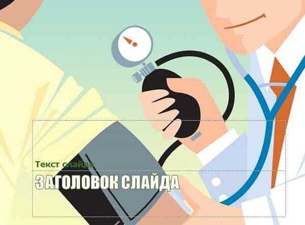 Шаблон презентации Медицинский диагноз - заключение