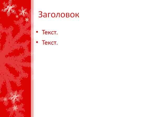 Шаблон презентации Зимний - содержание