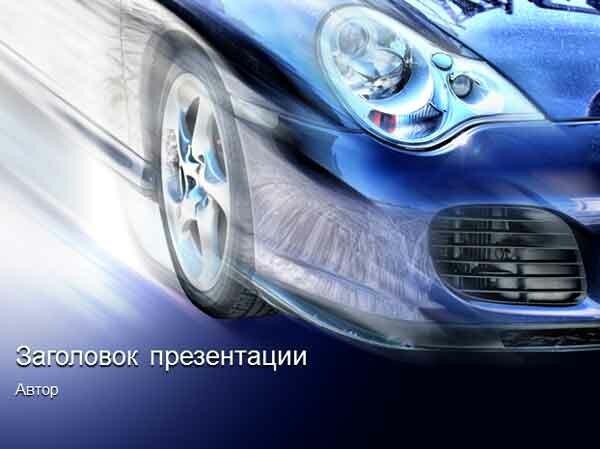 Шаблон презентации Машина, скорость - титул