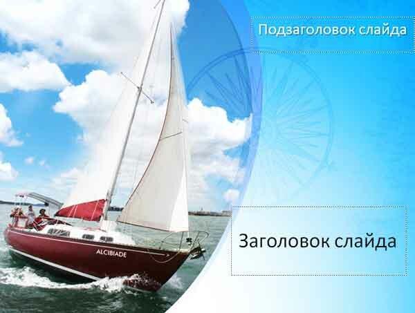 Шаблон презентации Прогулка на яхте - титул