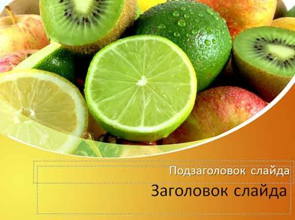 Шаблон презентации Фрукты - титул