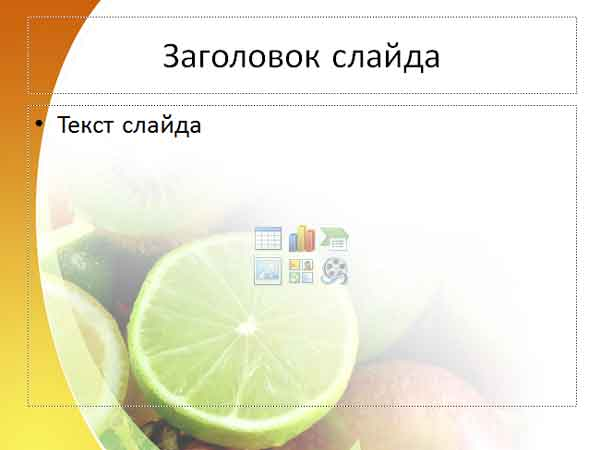 Шаблон презентации Фрукты - содержание