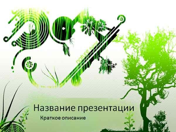 Шаблон презентации Зеленое дерево - титул
