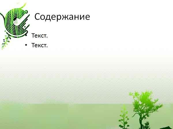 Шаблон презентации Зеленое дерево - содержание