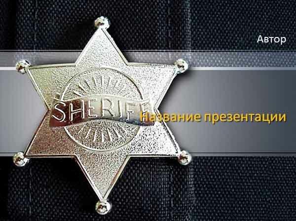 Шаблон презентации Значок шерифа - титул